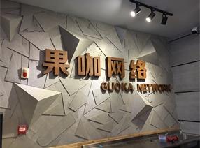重慶:果咖網絡會所