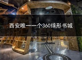 旭东设计-360度球形鸟巢书城