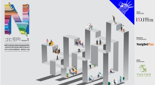 2019北方设计联盟总部-建筑设计大赛圣诞夜全球发布