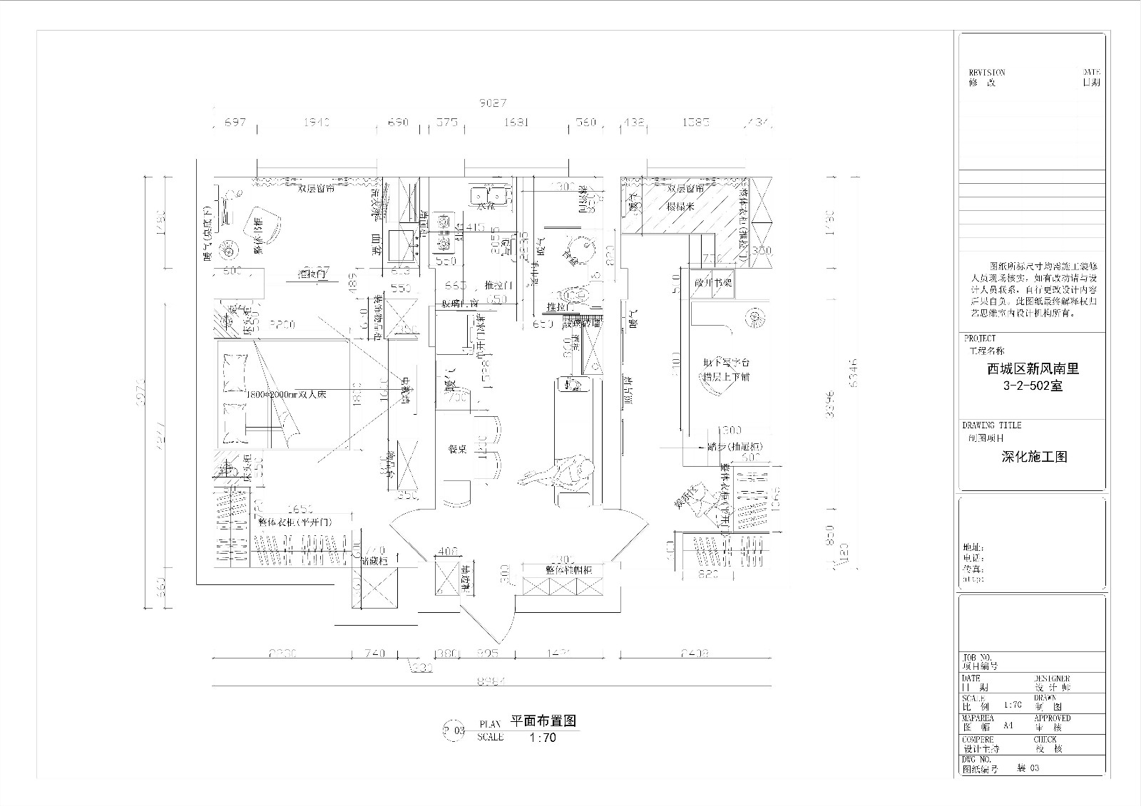 北京西城新风南里——彩の屋
