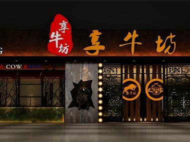 赵婷-享牛坊火锅餐厅