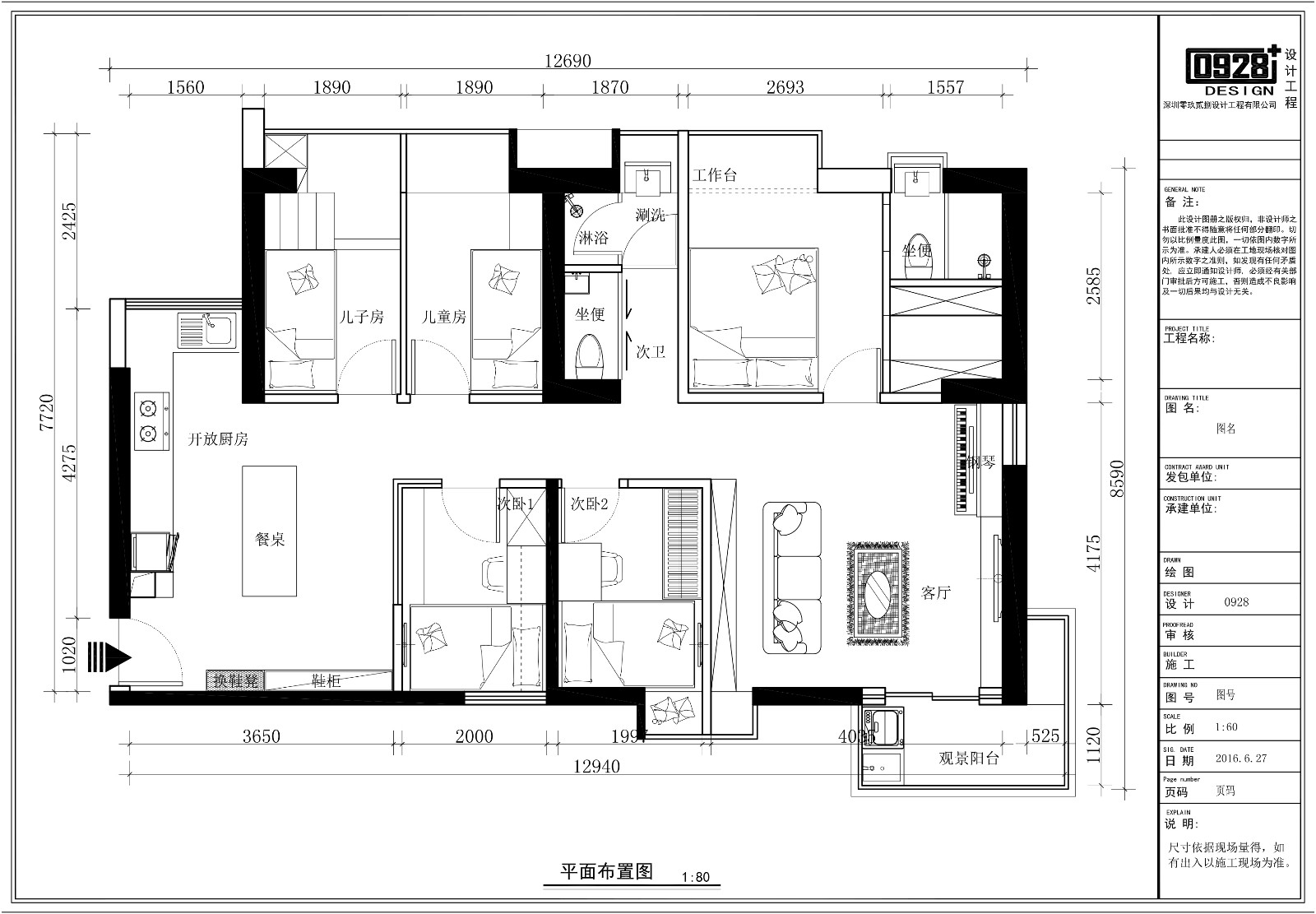 赵婷-北欧风三居室改造平面图