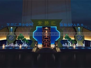 AM设计-北京紫羿汇顶级SPA会所