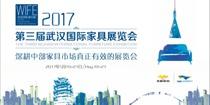 2017第三届武汉国际家具展览会邀请函