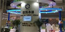 2016第十五届中国(重庆)国际建筑装饰材料展览会