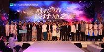 """2016浦东国际家具展 重磅推出""""摩登上海""""全新主题"""