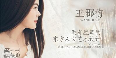 1016期设计师专访王郡梅:做有腔调的东方人文艺术设计